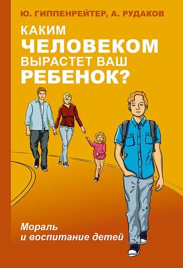 Каким человеком вырастет ваш ребенок? Мораль и воспитание детей Артикул: 71789 АСТ Гиппенрейтер Ю.Б.