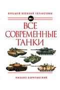 Все современные танки Артикул: 73639 Эксмо Барятинский М.Б.