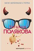 Моя любимая стерва Артикул: 71915 Эксмо Полякова Т.В.