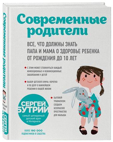 Современные родители. Все, что должны знать папа и мама о здоровье ребенка от рождения до 10 лет Артикул: 67142 Эксмо Бутрий С.А.