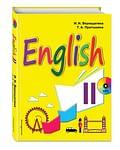 Английский язык. II класс. Учебник + компакт-диск MP3. Артикул: 67560 Эксмо Верещагина И.Н., При