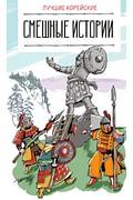 Лучшие корейские смешные истории Артикул: 72425 АСТ Касаткина И.Л., Чун