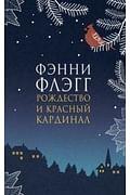Рождество и красный кардинал: роман. Артикул: 68543 Фантом-пресс Флэгг Ф.