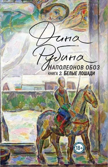 Наполеонов обоз. Книга 2: Белые лошади. Артикул: 60042 Эксмо Рубина Д.