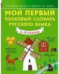 Мой первый толковый словарь русского языка 1-4 кл. Артикул: 69278 АСТ Алексеев Ф.С.