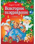 А. Усачев. Новогоднее поздравление. Артикул: 69683 Другие издательства Усачев А.А.