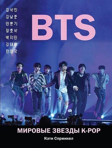 BTS. Мировые звезды K-POP Артикул: 77412 Эксмо