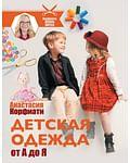 Детская одежда от А до Я. Артикул: 70089 АСТ Корфиати А.