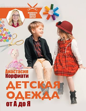 Детская одежда от А до Я Артикул: 70089 АСТ Корфиати А.