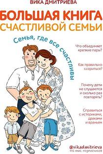 МамБлогСов/Большая книга счастливой семьи. Семья, где все счастливы Артикул: 94726 Эксмо Дмитриева В.
