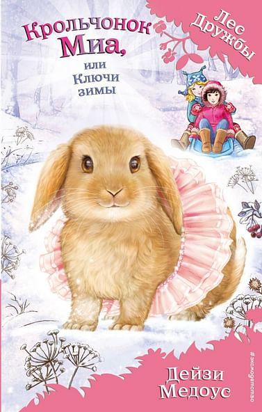 Крольчонок Миа, или Ключи зимы (выпуск 25) Артикул: 46614 Эксмо Медоус Д.
