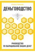 Деньговодство. Руководство по выращиванию ваших денег Артикул: 73171 Эксмо Смирнова Н.Ю.