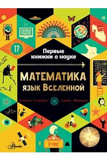 Математика: язык Вселенной Артикул: 94877 АСТ Стюарт К.