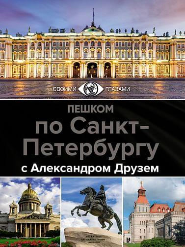 Пешком по Санкт-Петербургу с Александром Друзем Артикул: 73300 АСТ Друзь А.А.
