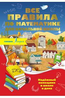 Все правила по математике для начальной школы Артикул: 94875 АСТ Разумовская О.