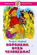 Баранкин, будь человеком! Артикул: 11090 Самовар Медведев В.