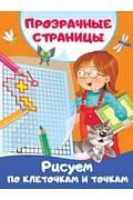 Рисуем по клеточкам и точкам Артикул: 74283 АСТ Дмитриева В.Г.