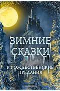 Зимние сказки и рождественские предания Артикул: 74462 Эксмо Погорельский А., бра