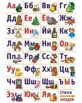 Алфавит русский. Обучающая игра (настенный плакат). Артикул: 39 Аверсэв