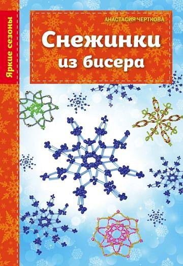 ЯркСезНГ/Снежинки из бисера Артикул: 428 Эксмо Черткова А.В.