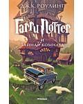 Гарри Поттер и Тайная комната Гарри Поттер. Артикул: 8380 Махаон Роулинг Дж.К.