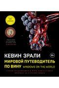 Мировой путеводитель по вину. Windows on the world Артикул: 75673 Эксмо Зрали К.