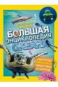 Большая энциклопедия океана Артикул: 75699 Эксмо Кристина Уилсдон