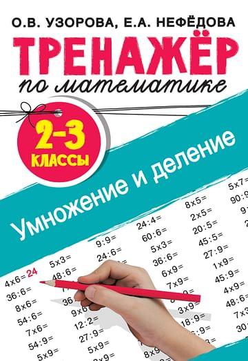 Тренажер по математике. Умножение и деление. 2-3 классы Артикул: 85281 АСТ Узорова О.В.