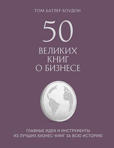 50 великих книг о бизнесе. Главные идеи и инструменты из лучших бизнес-книг за всю историю Артикул: 76000 Эксмо Батлер-Боудон Т.