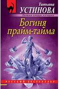 Богиня прайм-тайма Артикул: 76804 Эксмо Устинова Т.В.
