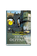История нового имени (книга 2) Артикул: 77136 Синдбад Ферранте Э.