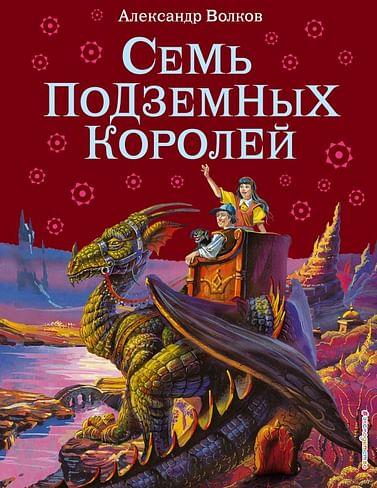 Семь подземных королей (ил. В. Канивца) (#3). Артикул: 2037 Эксмо Волков А.М.