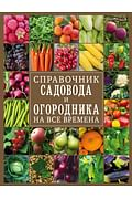 Справочник садовода и огородника на все времена Артикул: 77772 Эксмо