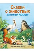 Сказки о животных для умных малышей (ил. С. Баральди) Артикул: 77846 Эксмо