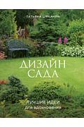 Дизайн сада. Лучшие идеи для вдохновения Артикул: 77863 Эксмо Шиканян Т.Д.