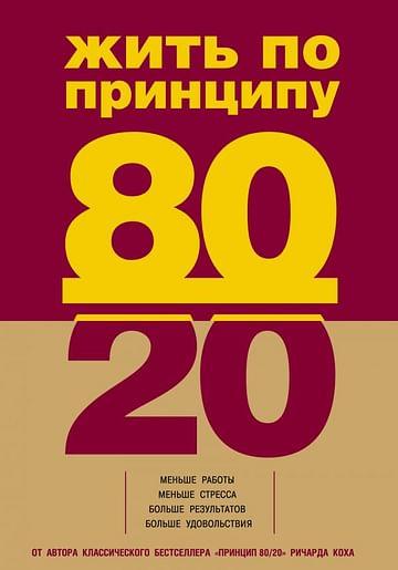 Жить по принципу 80/20 : практическое руководство Артикул: 78420 Эксмо Кох Р.