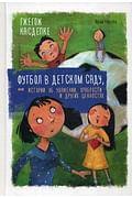 Футбол в детском саду, или Истории об уважении, храбрости и других ценностях Артикул: 78569 Попурри