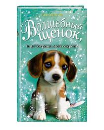 Волшебный щенок, или Сохрани мой секрет! (выпуск 21). Артикул: 73057 Эксмо Бентли С.