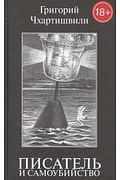 Зах.Писатель и самоубийство.2 части в одном томе (18+) Артикул: 78991 Захаров Чхартишвили Г.