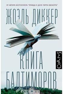 Книга Балтиморов Артикул: 29962 АСТ Диккер Ж.