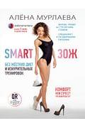 SMART ЗОЖ. Без жёстких диет и изнурительных тренировок Артикул: 79258 Эксмо Мурлаева А.