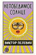 Непобедимое Солнце Артикул: 88026 Эксмо Пелевин В.О.