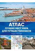 Атлас лучших мест мира для путешественников Артикул: 79631 АСТ .