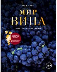 Мир вина. Вина, сорта, виноградники. Артикул: 69057 Эксмо Кларк О.