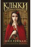 Клыки: истории о вампирах Артикул: 80037 АСТ Гейман Н.