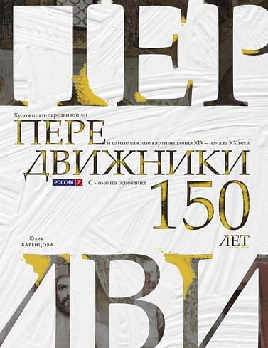 Передвижники. Художники-передвижники и самые важные картины конца XIX - начала XX века Артикул: 80275 Эксмо Варенцова Ю.О.