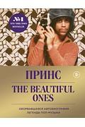 Prince. The Beautiful Ones. Оборвавшаяся автобиография легенды поп-музыки Артикул: 81295 Эксмо Роджерс Нельсон П.