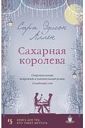 Сахарная королева. Артикул: 62677 Азбука-Аттикус Аллен С.Э.