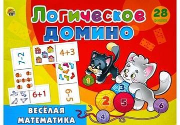 Логическое Домино ВЕСЕЛАЯ МАТЕМАТИКА Арт. ИД-5429 Артикул: 73069 Рыжий кот
