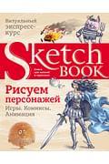 Sketchbook. Рисуем персонажей: игры, комиксы, анимация Артикул: 83830 Эксмо